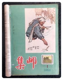 集邮月刊1956年第1-12期(全)~已合订