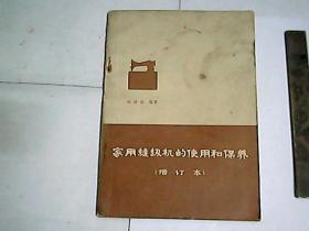 家用縫紉机的使用和保养(增订本)
