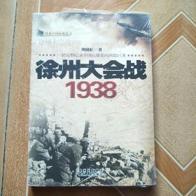 徐州大会战1938   原版全新