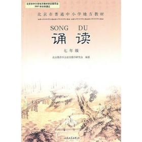 北京市普通中小学地方教材--诵读(七年级)
