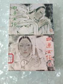 白莲女侠(上下)