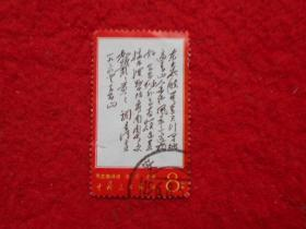 文革邮票:毛主席诗词 (清平乐.会昌)