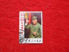 邮票:毛主席万岁