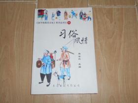 庆千秋阳谷文化系列丛书之六:习俗风情