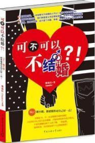 全新正版图书 可不可以不结婚  珊德拉 中国传媒大学出版社 9787565702051 书海情深图书专营店