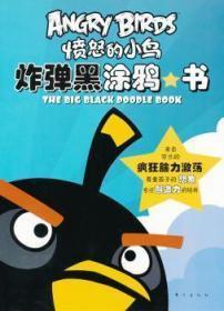 全新正版图书 炸弹黑涂鸦书-愤怒的小鸟 ROVIO 东方出版社 9787506057172 书海情深图书专营店