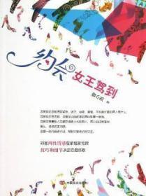 全新正版图书 约会女王驾到 曾小亮著 中国言实出版社 9787802506510 书海情深图书专营店