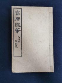 旧闻随笔 4卷(少见)