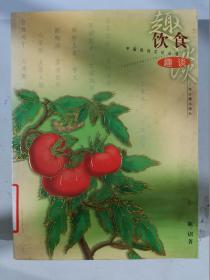 (现货)饮食趣谈——中国民俗文化丛书9787532534517