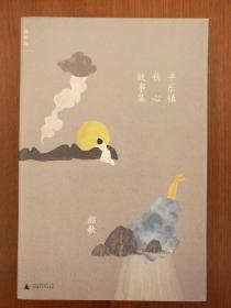 平乐镇伤心故事集(2015年一版一印)