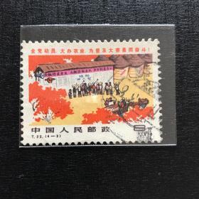 """T22《普及大寨县》信销散邮票4-2""""欣欣向荣"""""""