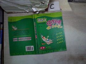 新语文资料库:小学4年级(新课标人教版)(书脊裂)