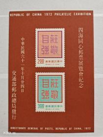 台湾纪144四海同心邮票展览会纪念小全张