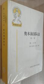奥本海国际法第一卷第二分册