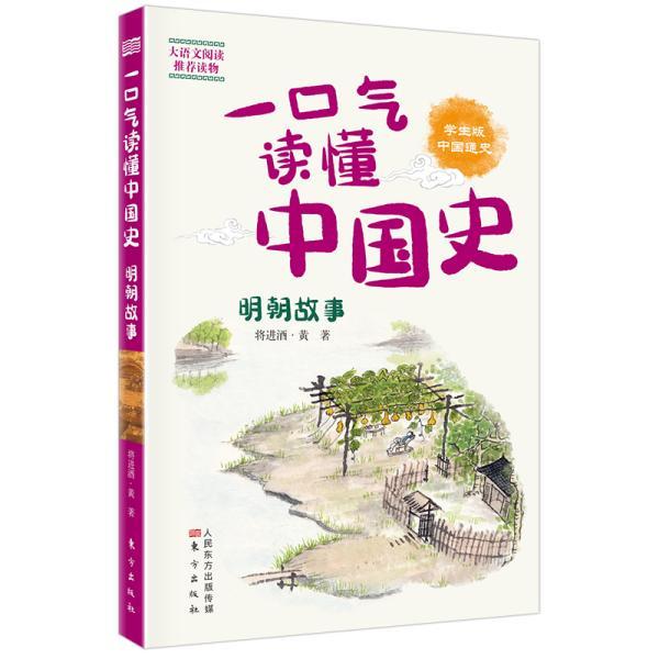 一口气读懂中国史:明朝故事