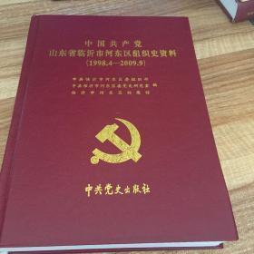 中国共产党山东省临沂市河东区组织史资料 1998-2009