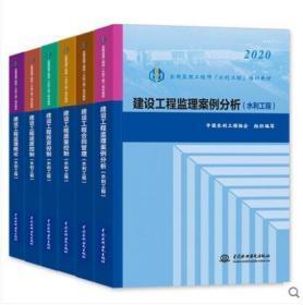2020注册监理工程师教材水利工程专业教材 6本套