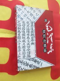 《跟毛泽东读资治通鉴》