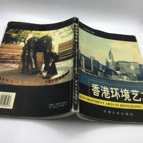 香港环境艺术:[图集]