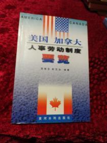 美国、加拿大人事劳动制度要览