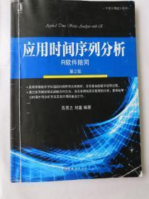 应用时间序列分析 R软件陪同(第2版)