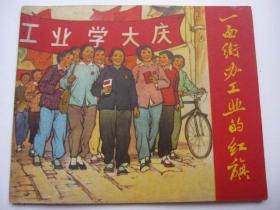 湖南版《一面街办工业的红旗》72年文革大精品大珍品大缺本参拍品,孔网近10年挂帖在售量仅3-5本