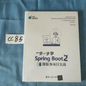 Spring Boot 2 一步一步学微服务项目实战