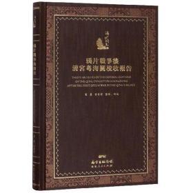 清宫藏鸦片战争后粤海关税收报告