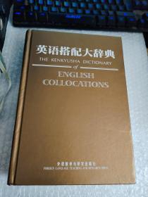 英语搭配大辞典【有破损 破损见图,里面没有破损。内页品相好】