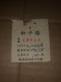 1956年老车票  1张