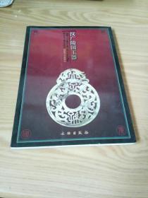 汉广陵国玉器