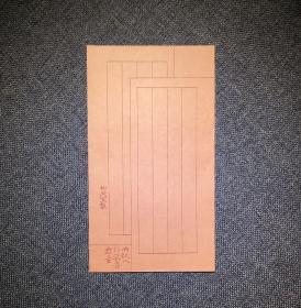 民国 松茂室 木板水印 两纸八行欢喜无量 笺纸