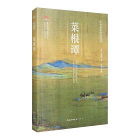 崇文国学普及文库·菜根谭