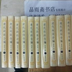 清代词话全编(全20册)包邮寄...