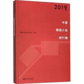 2019年中国微型小说排行榜(2021农家书屋总署)