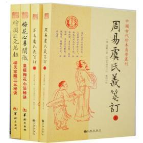 周易虞氏义笺订 梅花心易阐徽 绘图三元总录4册 周易易经哲学风水