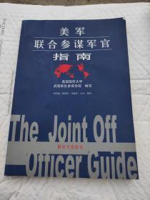 美军联合参谋军官指南