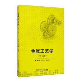 金属工艺学(第3版)
