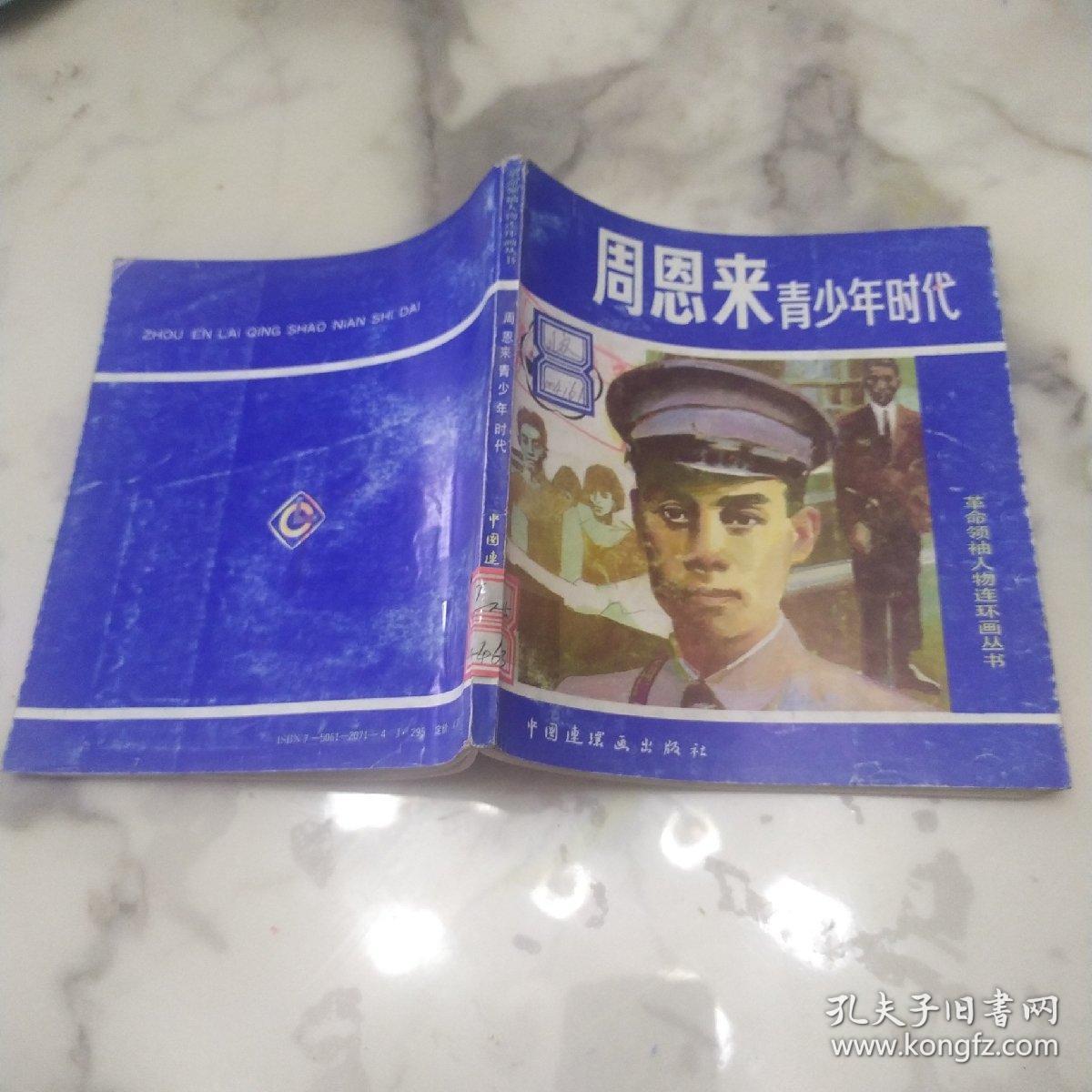 革命领袖人物连环画丛书《周恩来青少年时代》