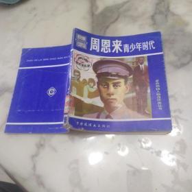 革命领袖人物连环画丛书 《周恩来青少年时代》