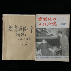 《思想政治工作研究》 合订,散册,1984年1-6期双月刊,1985年1-12期月刊,计18期合售