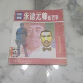 革命领袖人物连环画丛书 《朱德元帅的故事》