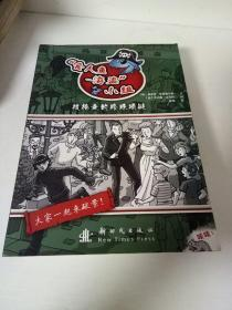 """""""食人鱼-海盗""""小组.1——4"""