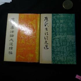 历代书法论文选