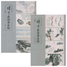 陆俨少教授课徒稿·树法 / 石、云、水法(征订版)合售
