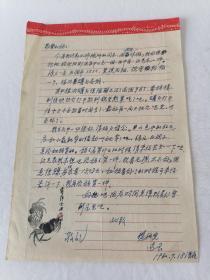 1960年 螃蟹信纸   50件以内商品收取一次运费。