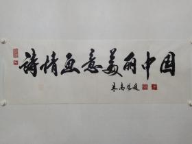 保真书画,著名书法家米南阳书法一幅《诗情画意.美丽中国》