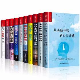 全10册励志书籍你不努力谁也给不了你想要的生活没伞的孩子必须努力奔跑青春文学励志书受益一生的十本书