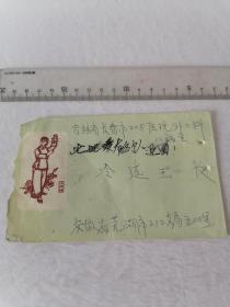 样板戏李铁梅信封 钉孔   50件以内商品收取一次运费。