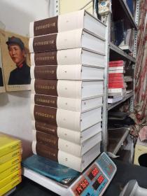 马克思恩格斯文集1-10册【精装未翻阅】全十卷